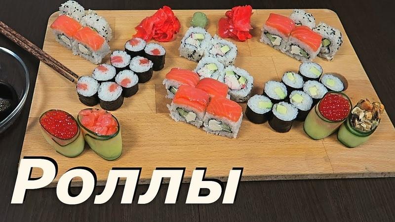 Как приготовить Суши и Роллы Простой и вкусный Рецепт Eng Sub