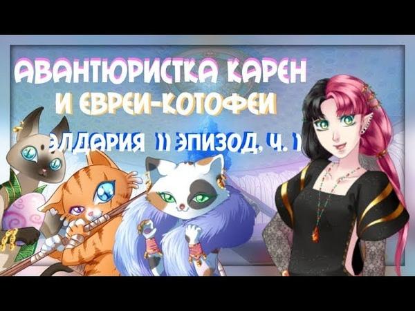 Авантюристка Карен и евреи котофеи Элдария Eldarya Лейфтан Прохождение 11 эпизод ч 1