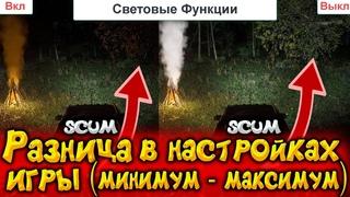 Scum сравнение настроек графики - Максимум и Минимум | Scum настройки игры | Scum Настройки Графики