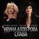 Слава, Ирина Аллегрова - Первая любовь - любовь последняя