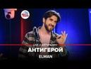 Elman - Антигерой (LIVE @ Авторадио)