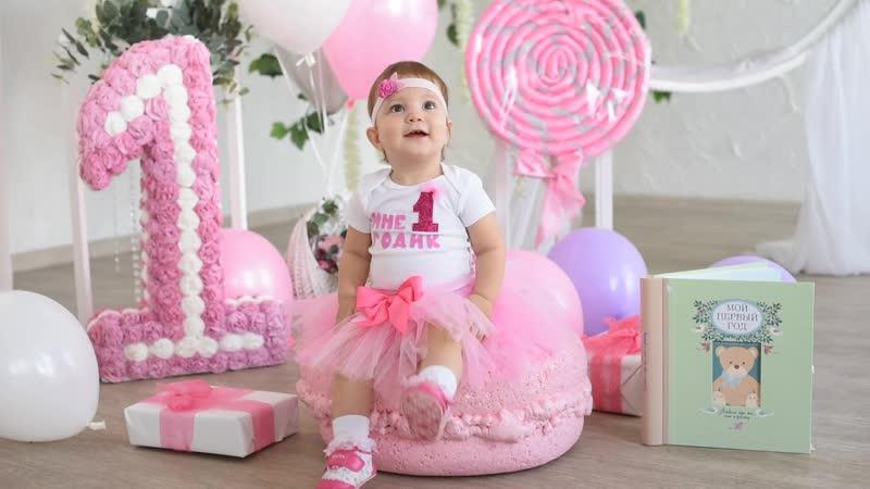 поздравления к дню рождения 1 год полина может