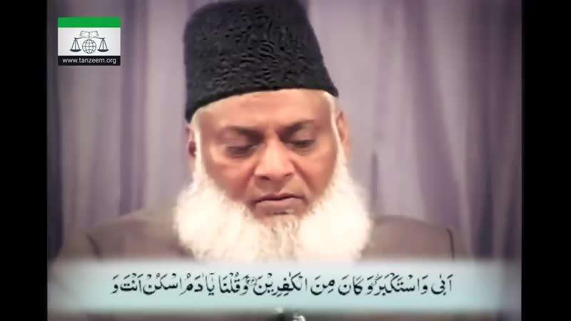 📌 ADAM HAWWA EVE KA WAQIAH Al Qur'an Surah Baqarah