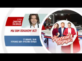 Дмитрий Маликов в Утреннем шоу Русские Перцы