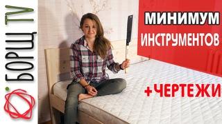Простая кровать своими руками   Не Пили Мужа, Бери и Делай Сама!
