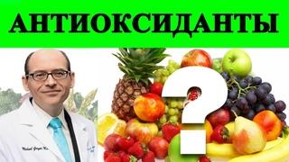 Когда Нужно Употреблять Антиоксиданты? - Доктор Майкл Грегер