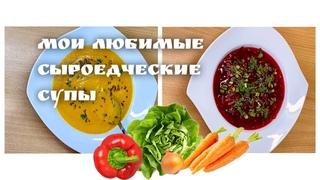 Фавориты этого лета! Самые лёгкие и полезные супы, омолаживают организм и продлевают жизнь!