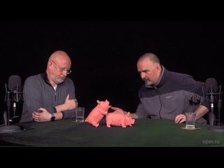Гоблин и Клим Саныч играют со свиньями