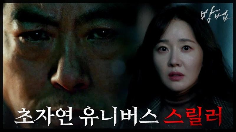 [1차 티저] 악에 맞서는 단 하나의 방법 2월 tvN 첫 방송 | 방법 The Cursed EP.0