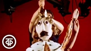 Принцесса и эхо. Телеспектакль в постановке Таллинского театра кукол (1978)