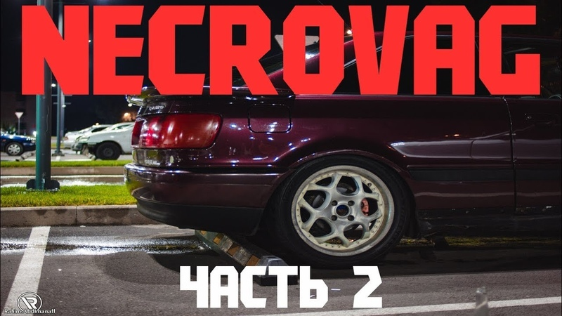 13GarageSpb Проект NecroVag Vlog Audi 90 2 2 turbo swap Скриптонит