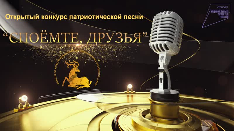 Напутствие Жюри конкурса Споёмте друзья