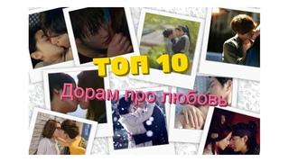 Топ дорам про любовь: 10 лучших корейских сериалов про любовь, которые стоит посмотреть
