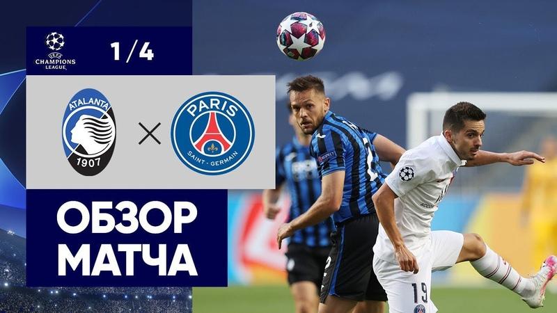 12 08 2020 Аталанта ПСЖ 1 2 Обзор матча 1 4 финала Лиги чемпионов