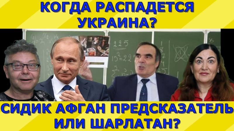 Сидик Афган считает или предвидит Почему он любит Россию Идеальная пара 354