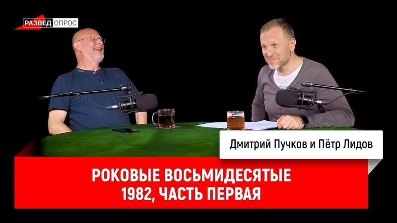 Пётр Лидов Роковые восьмидесятые 1982 часть первая
