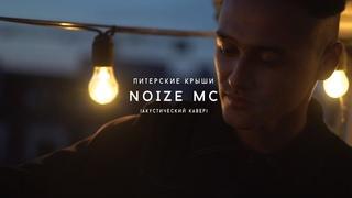 Noize MC - Питерские крыши (акустический кавер. Виктор Бородин)