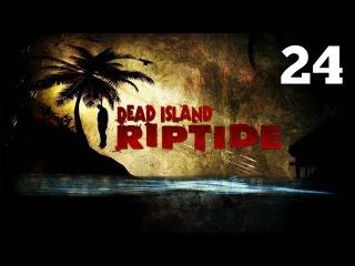 Прохождение Dead Island: Riptide - Часть 24 — Глава 7: Два берега / Босс: Уэйн-мутант