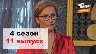 Пацанки 4 сезон 11 серия  (дикое племя, пятница) новый выпуск