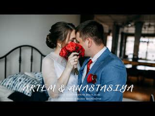 Артем и Анастасия: Свадебный клип