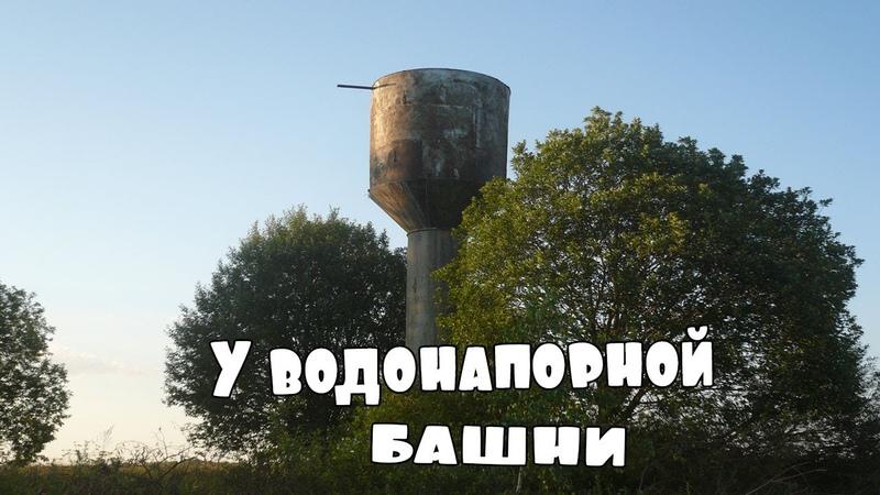 Что скрывает деревенская водонапорная башня коп металлолома