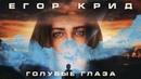 Егор Крид - Голубые глаза (Премьера трека, 2020)