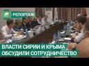 Власти Сирии и Крыма обсудили расширение торговых отношений