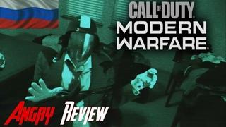 Angry Joe - Call of Duty Modern Warfare