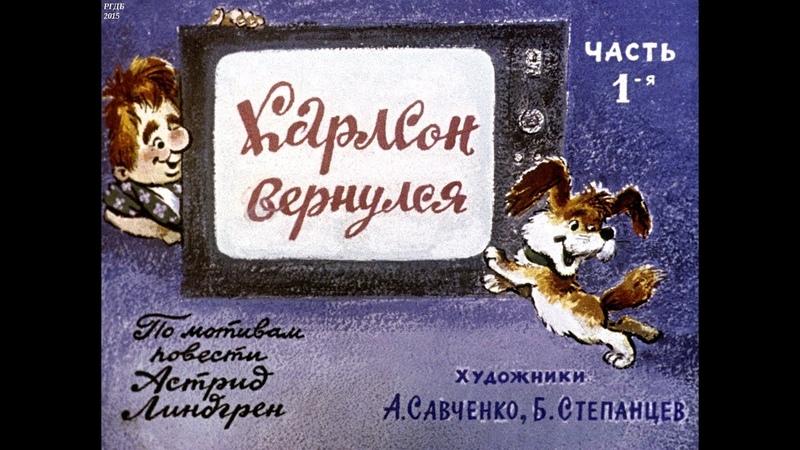 Диафильм Карлсон вернулся по мотивам повести Астрид Линдгрен в 2 частях