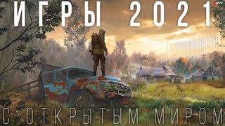 Новые игры с открытым миром 2021 — Самые ожидаемые игры 2021