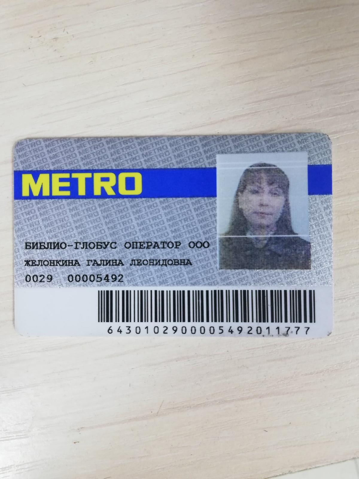 Добрый вечер, нашла карточку в метро