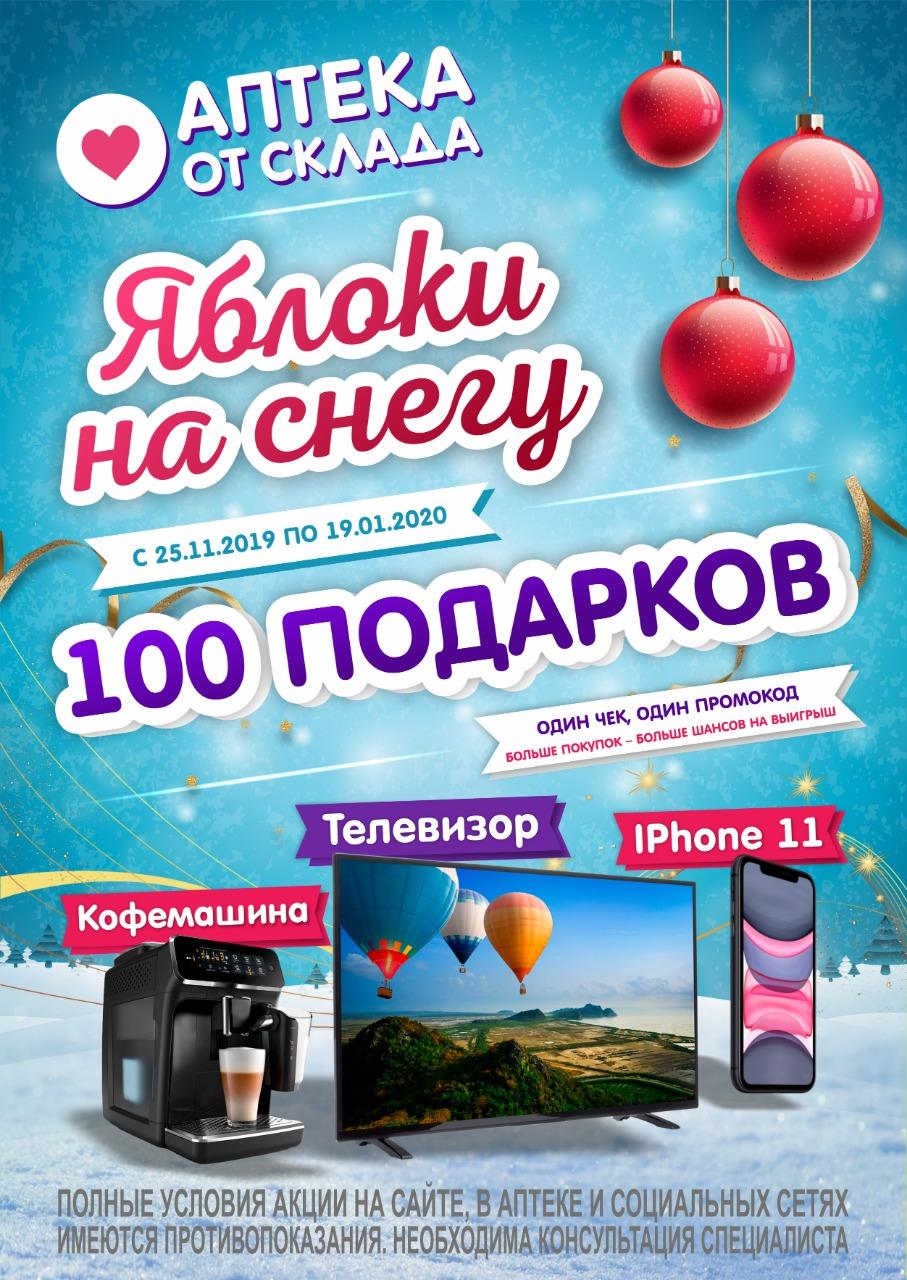 apteka-ot-sklada.ru акция 2019 года