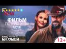 Кино Потеpянный мyж (2020) Maximum
