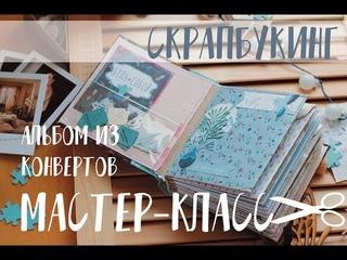 """Альбом из конвертов\\МАСТЕР-КЛАСС СКРАПБУКИНГ\\""""Бумажные птицы"""" Тимуд"""