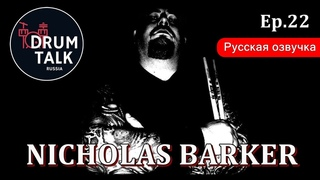 Интервью Ника Баркера Cradle of Filth, Dimmu Borgir DRUMTALKRUSSIA Эпизод 22