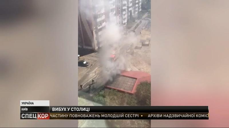 У житловому районі Києва стався вибух