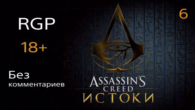 Assassin's Creed ИСТОКИ 18 Прохождение 6 Водяные крысы