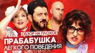 Фильм ПРАБАБУШКА ЛЕГКОГО ПОВЕДЕНИЯ | ОБЗОР НА ПЛОХОЕ