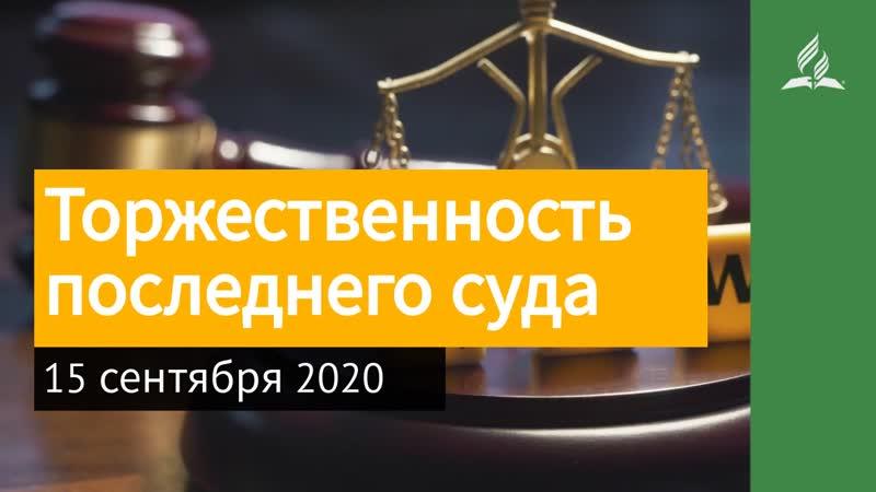 15 сентября 2020 Торжественность последнего суда Взгляд ввысь Адвентисты