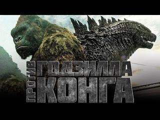 Подземный мир Конга: Годзилла 🦖 против Конга 🐵 (2021) 👽