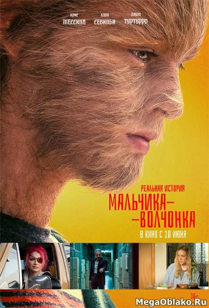Реальная история мальчика-волчонка / The True Adventures of Wolfboy (2019/WEB-DL/WEB-DLRip)