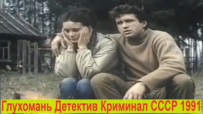 ГЛУХОМАНЬ ll ДЕТЕКТИВ ll ПРЕСТУПЛЕНИЕ ll СССР 1991