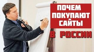Почем покупают и продают доходные сайты? Сколько стоят сайты в России