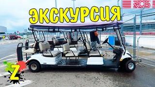 Экскурсия по Олимпийскому парку на Гольфкаре ОТЗЫВ