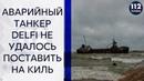 Две попытки снять с мели и поставить на киль танкер Delfi у побережья Одессы оказались безуспешными