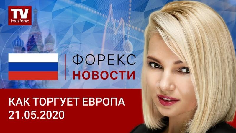 21.05.2020: Доллар может продолжить подъем: прогноз EUR/USD, GBP/USD