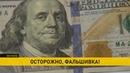 Поддельные рубли и доллары встречаются всё чаще: откуда они взялись?