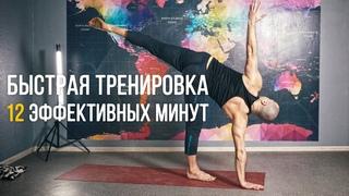 БЫСТРАЯ ТРЕНИРОВКА  12 ЭФФЕКТИВНЫХ МИНУТ