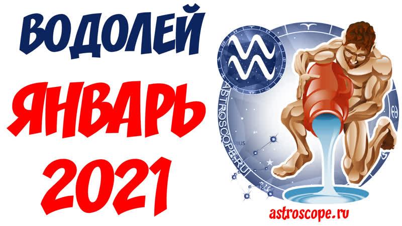 Гороскоп на Январь 2021 ВОДОЛЕЙ