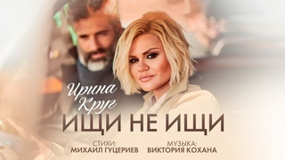 Ирина Круг— «Ищи неищи» (Official Music Video)